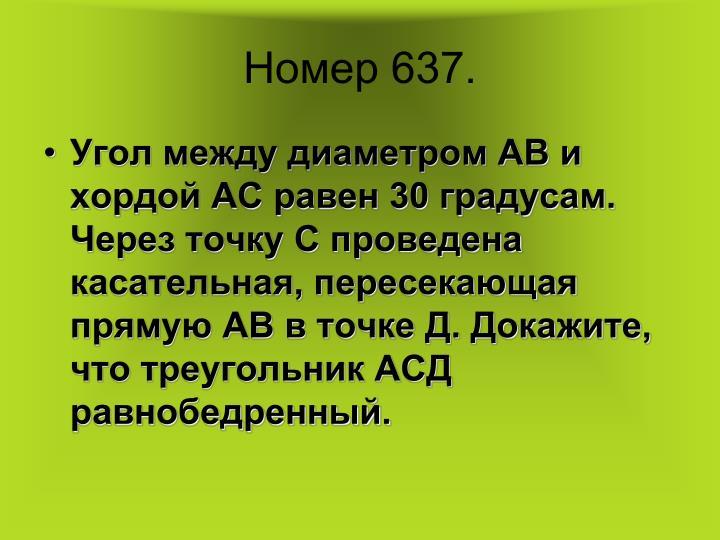 Номер 637.