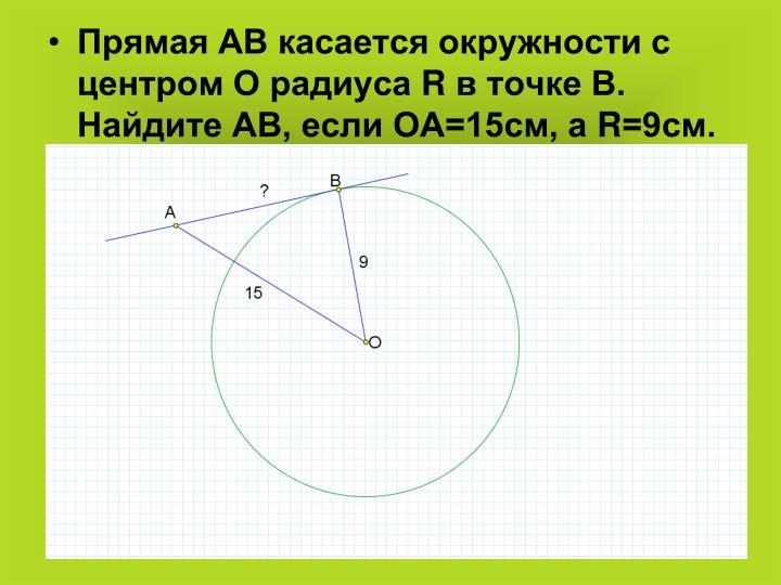 Прямая АВ касается окружности с центром О радиуса