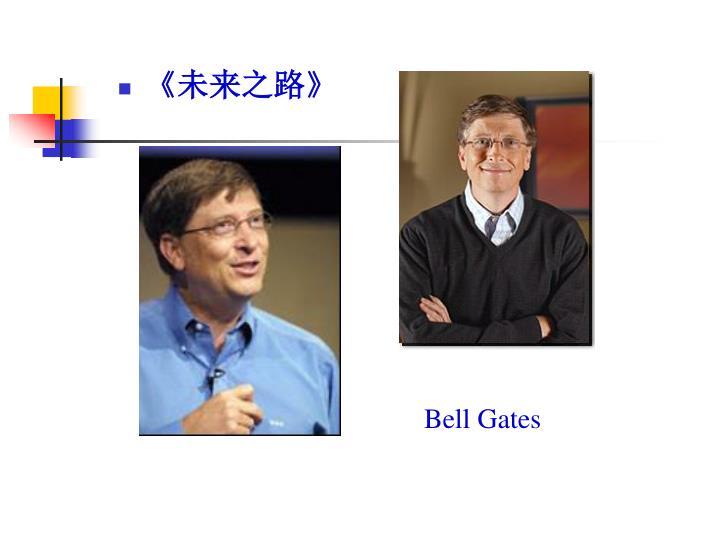 Bell Gates