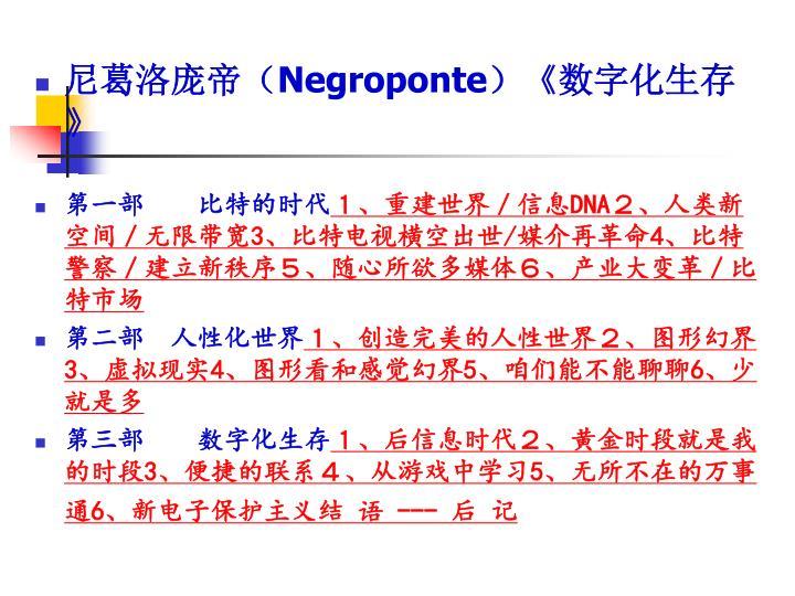 尼葛洛庞帝(