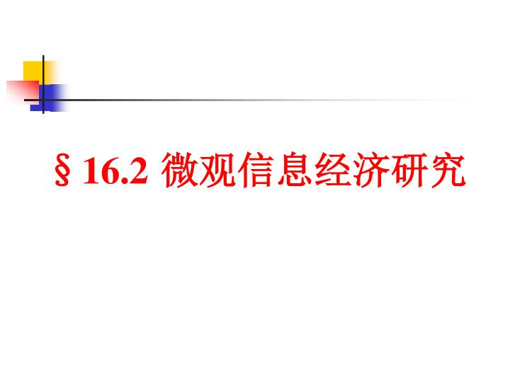 §16.2