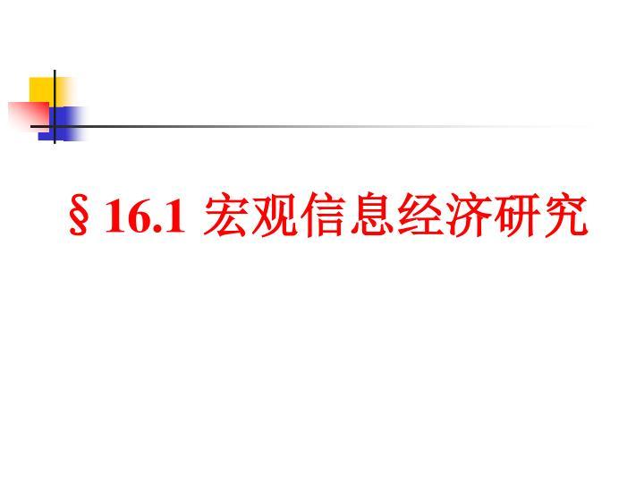 §16.1