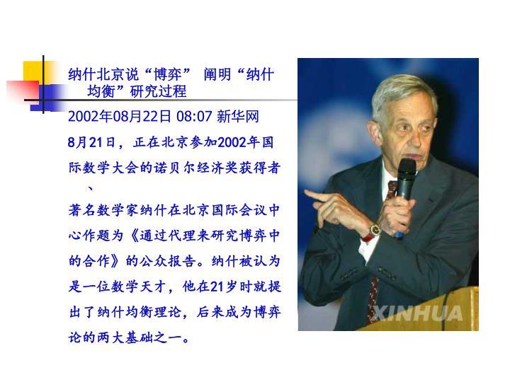 纳什北京说