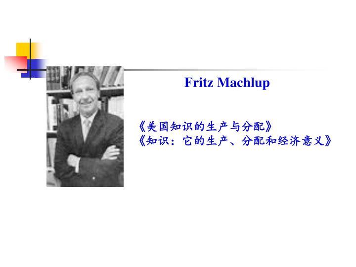 Fritz Machlup