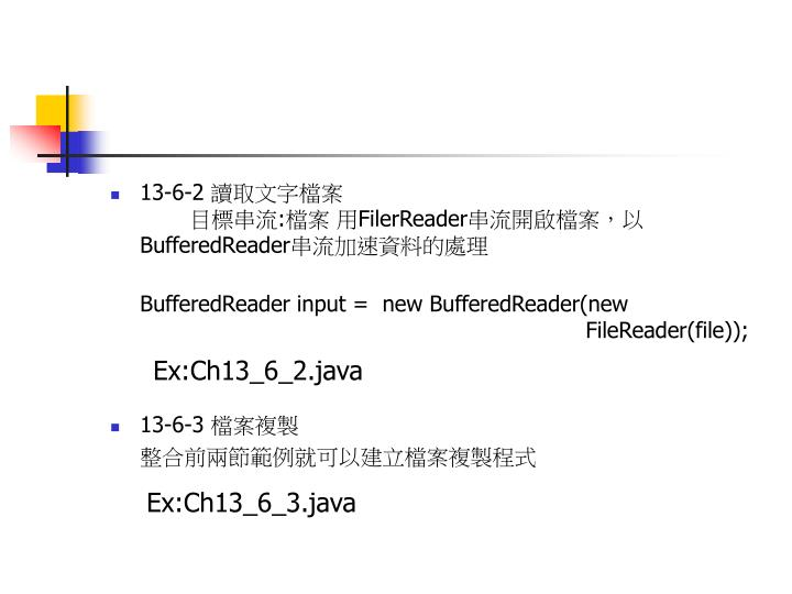 13-6-2 讀取文字檔案目標串流:檔案 用