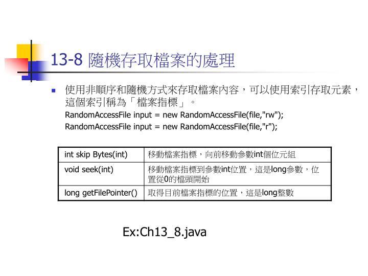 13-8 隨機存取檔案的處理