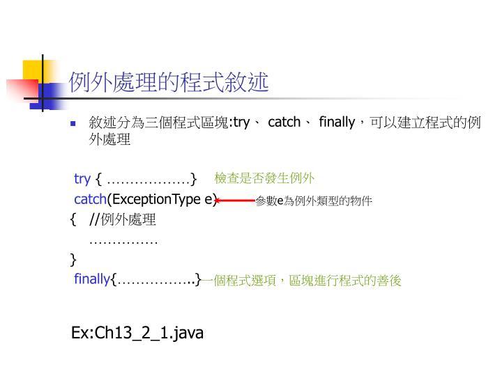 例外處理的程式敘述