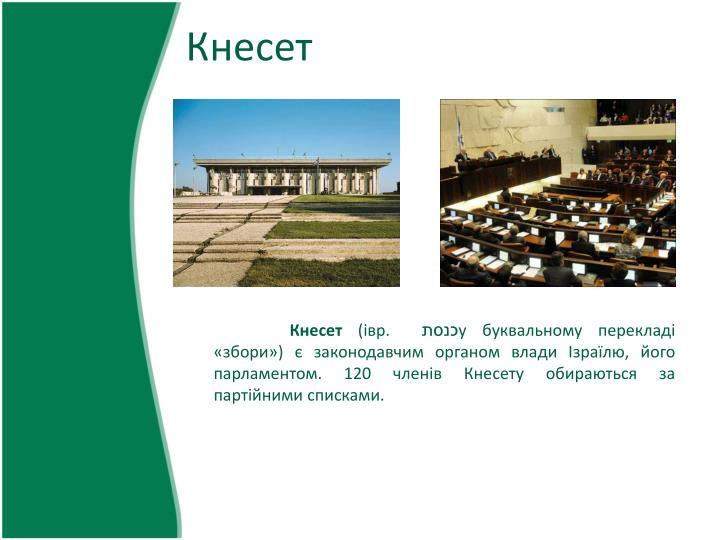 Кнесет