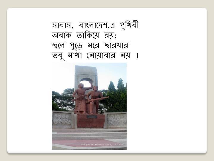 সাবাস, বাংলাদেশ,এ পৃথিবী