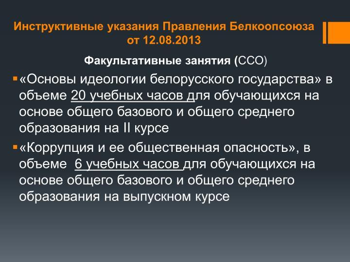 Инструктивные указания Правления Белкоопсоюза от 12.08.2013