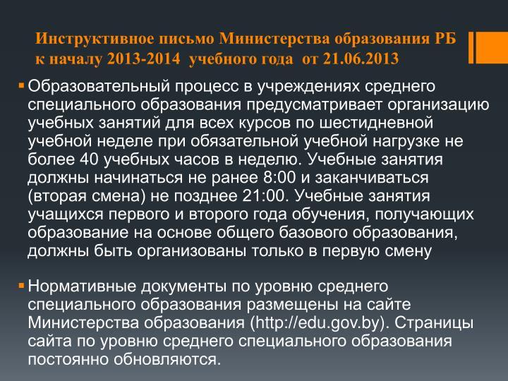 Инструктивное письмо Министерства образования РБ к началу 2013-2014  учебного года  от 21.06.2013