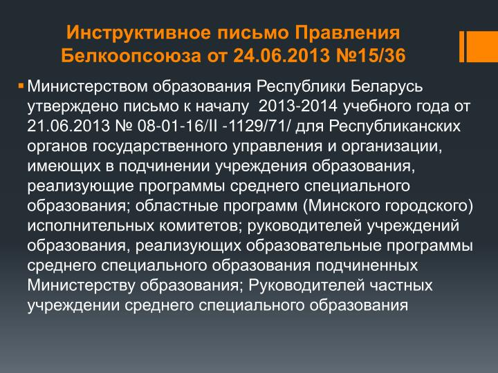 Инструктивное письмо Правления Белкоопсоюза от 24.06.2013 №15/36