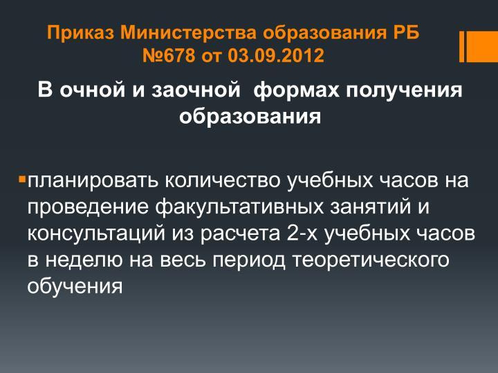 Приказ Министерства образования РБ