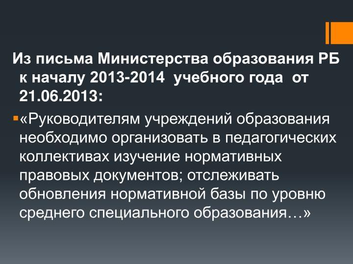Из письма Министерства образования РБ к началу 2013-2014  учебного года  от 21.06.2013: