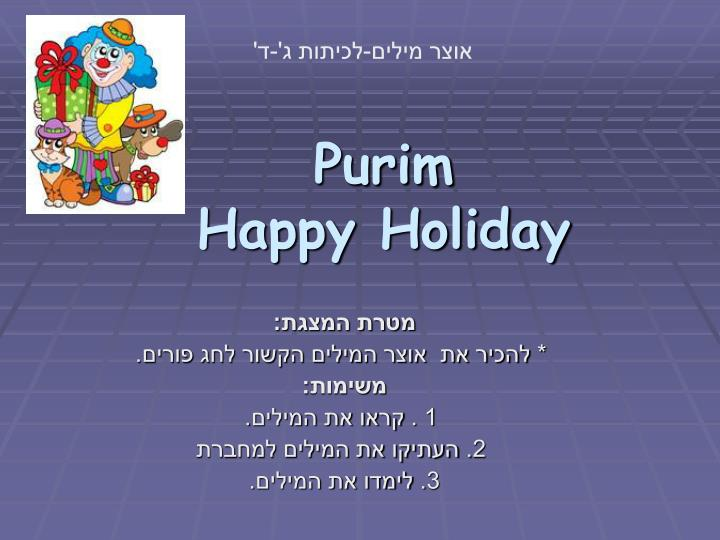 Purim happy holiday