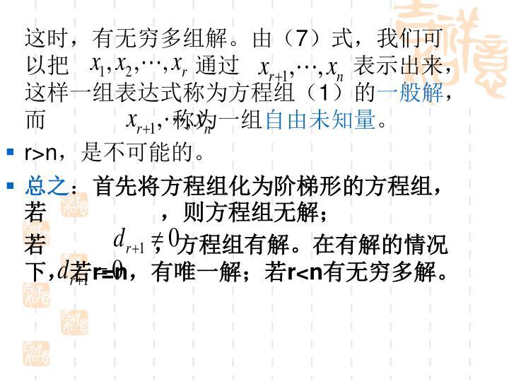 这时,有无穷多组解。由(7)式,我们可以把                    通过                  表示出来,这样一组表达式称为方程组(1)的