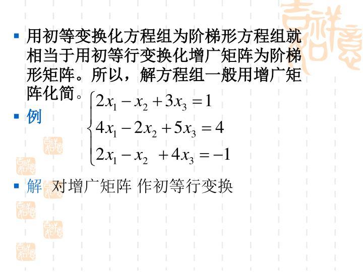 用初等变换化方程组为阶梯形方程组就相当于用初等行变换化增广矩阵为阶梯形矩阵。所以,解方程组一般用增广矩阵化简