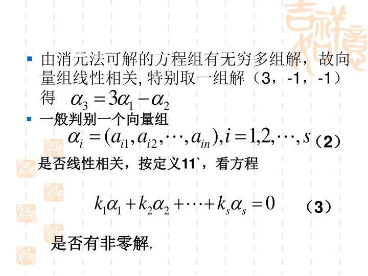 由消元法可解的方程组有无穷多组解,故向量组线性相关