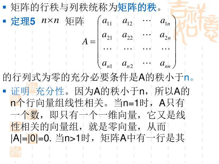 矩阵的行秩与列秩统称为