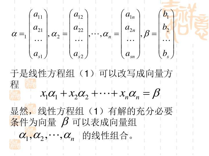 于是线性方程组(1)可以改写成向量方程