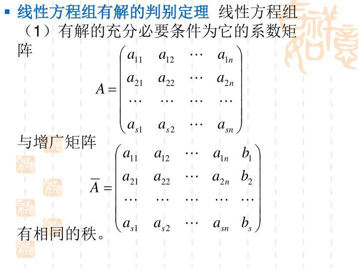 线性方程组有解的判别定理
