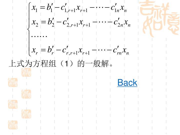 上式为方程组(1)的一般解。
