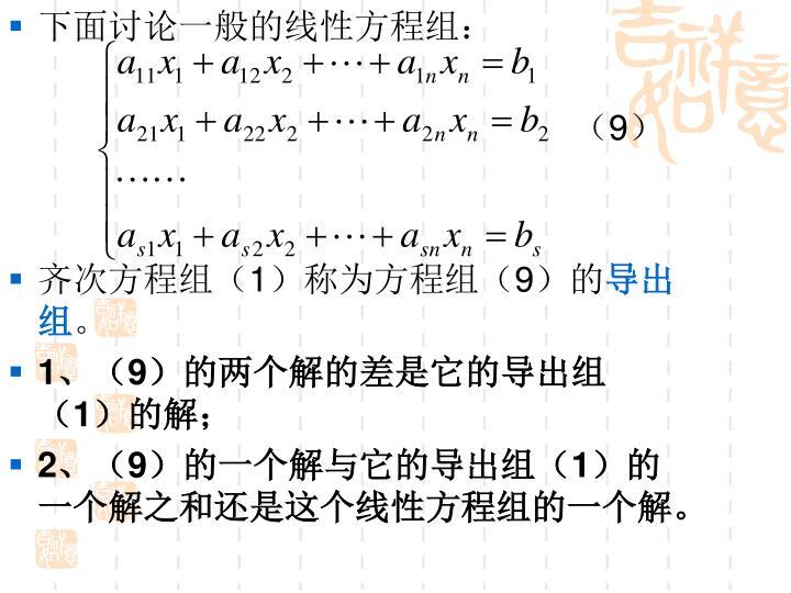 下面讨论一般的线性方程组: