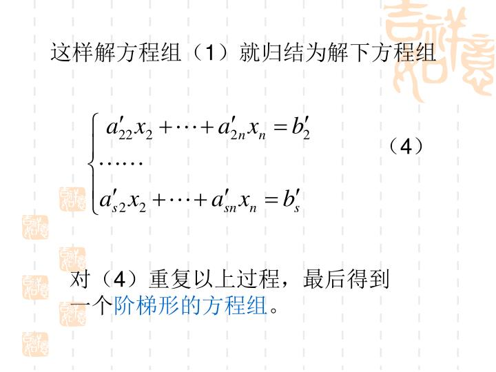 这样解方程组(1)就归结为解下方程组