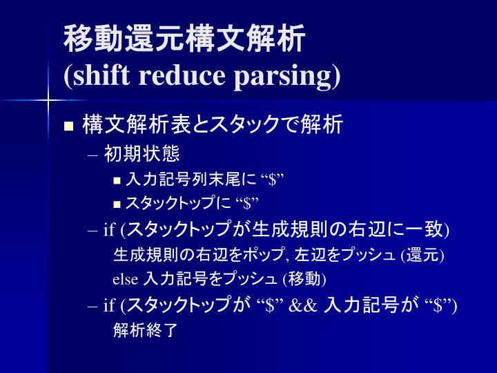 Shift reduce parsing1