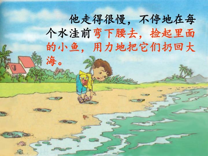 他走得很慢,不停地在每个水洼前