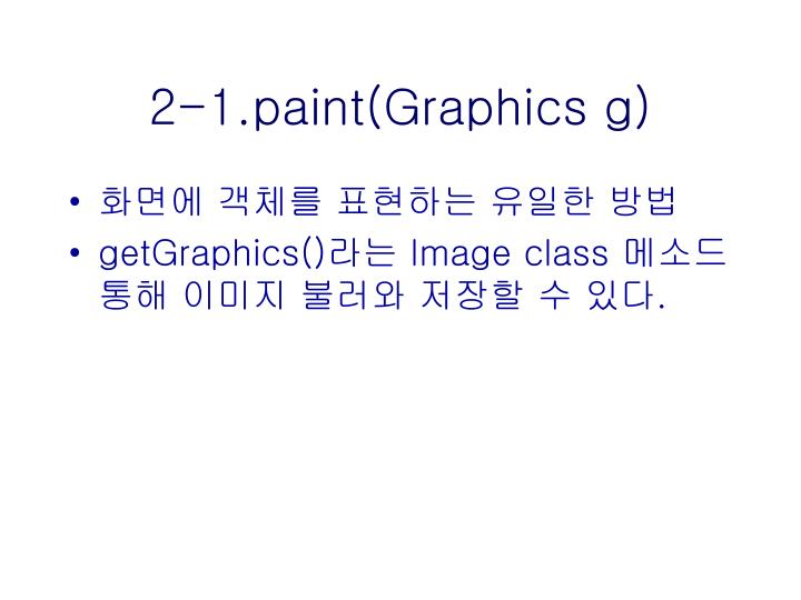 2-1.paint(Graphics g)