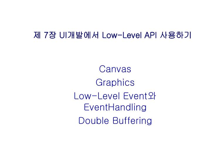 7 ui low level api