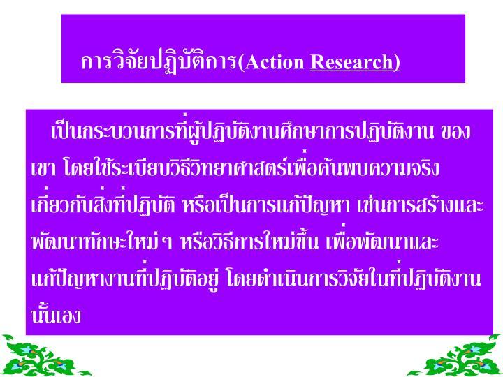 การวิจัยปฏิบัติการ(