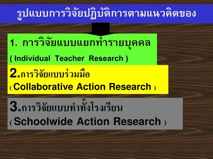 รูปแบบการวิจัยปฏิบัติการตามแนวคิดของ