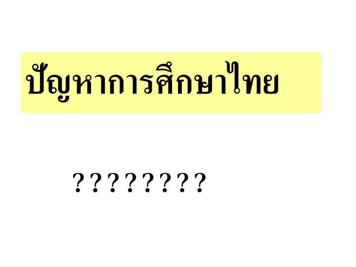 ปัญหาการศึกษาไทย