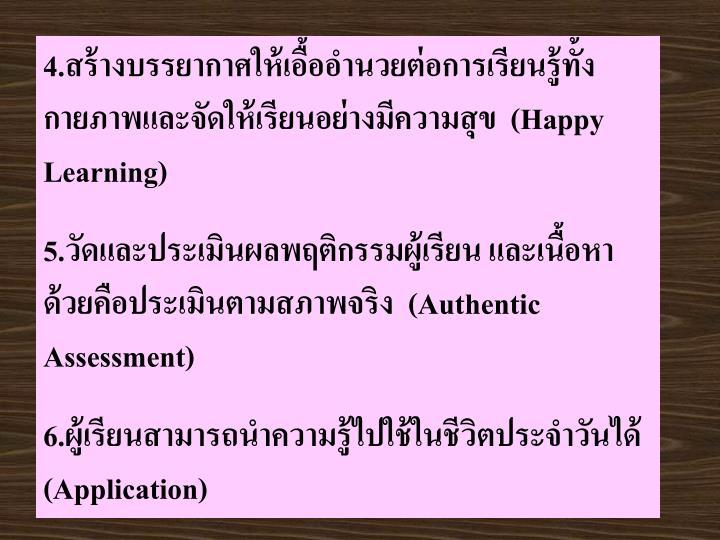 4.สร้างบรรยากาศให้เอื้ออำนวยต่อการเรียนรู้ทั้งกายภาพและจัดให้เรียนอย่างมีความสุข  (