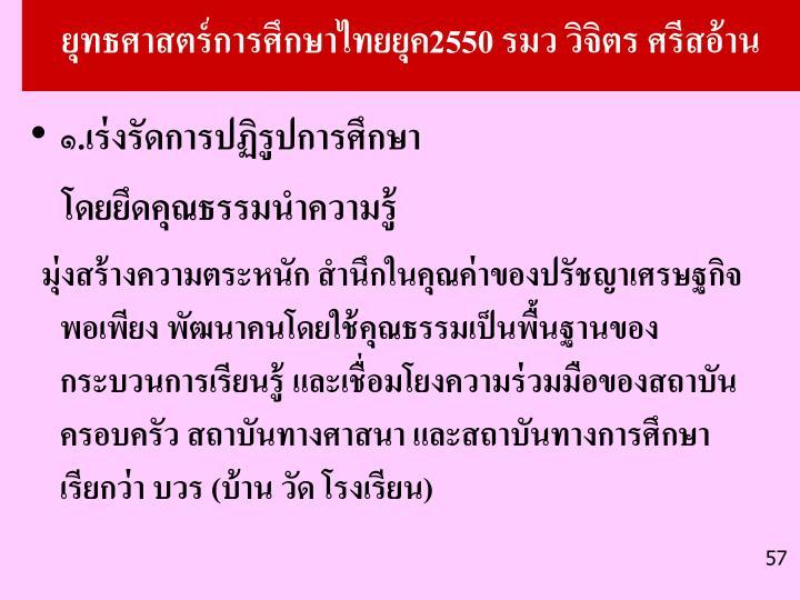 ยุทธศาสตร์การศึกษาไทยยุค2550 รมว วิจิตร ศรีสอ้าน