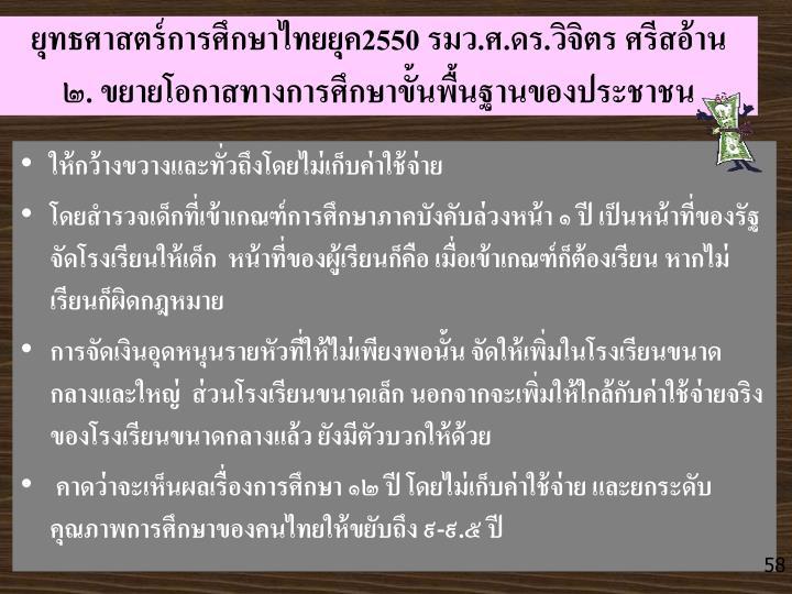 ยุทธศาสตร์การศึกษาไทยยุค2550 รมว.ศ.ดร.วิจิตร ศรีสอ้าน