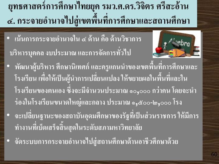 ยุทธศาสตร์การศึกษาไทยยุค รมว.ศ.ดร.วิจิตร ศรีสะอ้าน