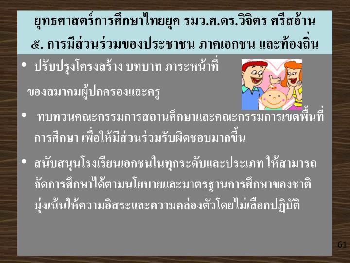 ยุทธศาสตร์การศึกษาไทยยุค รมว.ศ.ดร.วิจิตร ศรีสอ้าน