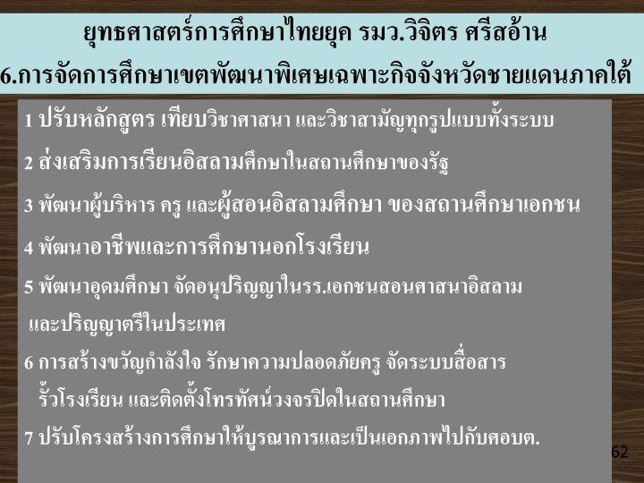 ยุทธศาสตร์การศึกษาไทยยุค รมว.วิจิตร ศรีสอ้าน