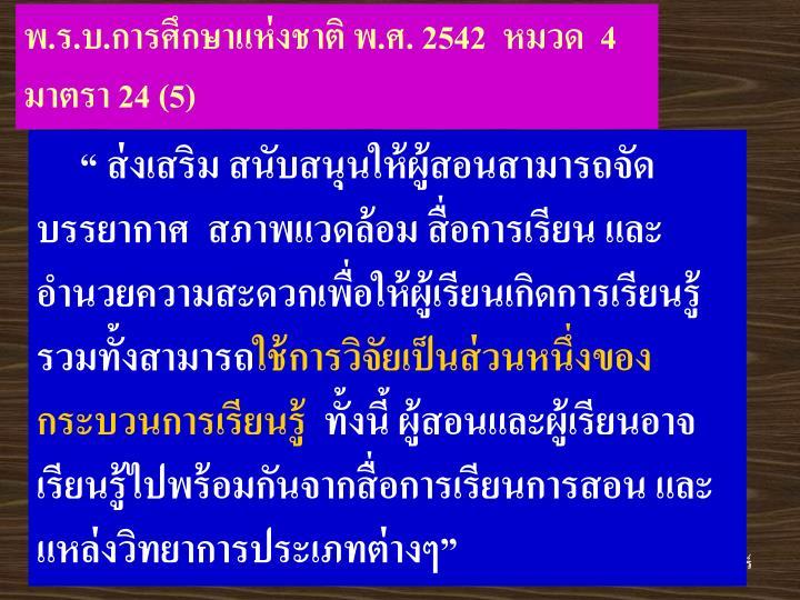 พ.ร.บ.การศึกษาแห่งชาติ พ.ศ. 2542  หมวด  4          มาตรา 24 (5)