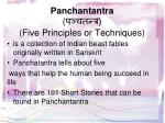 panchantantra five principles or techniques