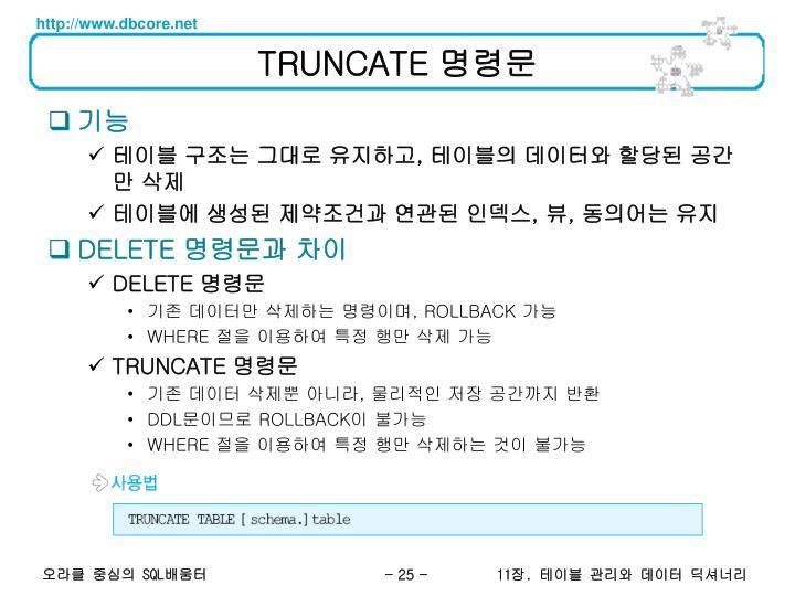 TRUNCATE