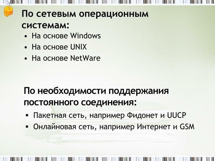 По сетевым операционным системам: