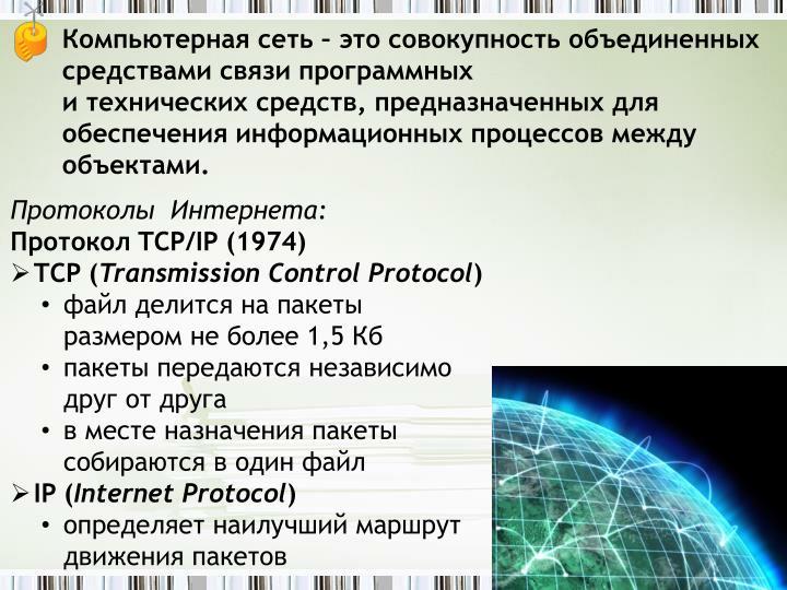 Компьютерная сеть – это совокупность объединенных средствами связи программных