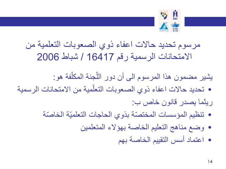 مرسوم تحديد حالات اعفاء ذوي الصعوبات التعلمية من الامتحانات الرسمية رقم 16417 / شباط 2006