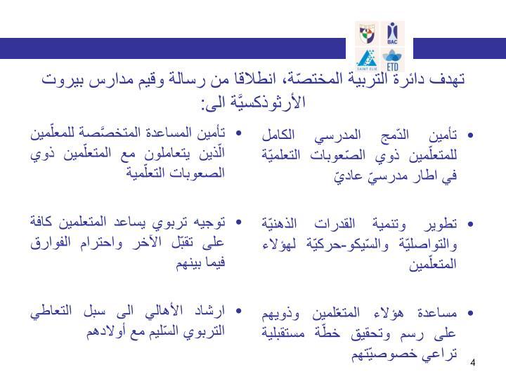 تهدف دائرة التربية المختصّة، انطلاقا من رسالة وقيم مدارس بيروت الأرثوذكسيَّة الى: