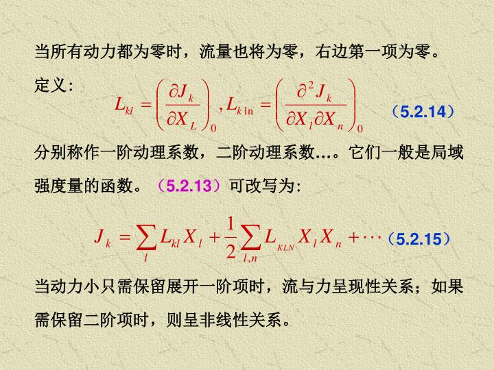 当所有动力都为零时,流量也将为零,右边第一项为零。