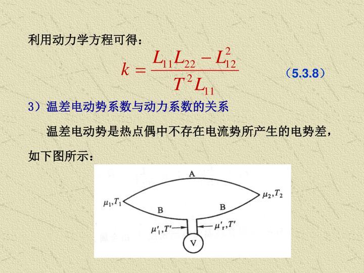 利用动力学方程可得: